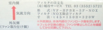 マックス フィルター VF-HPBR-SF-NOX / VF-HPBR-SF-NOX-MT